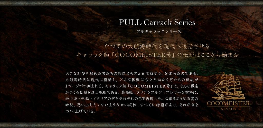 pullcarrack_series