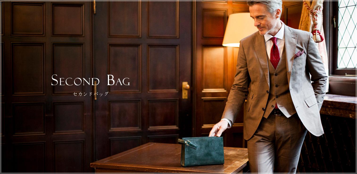 secondbag